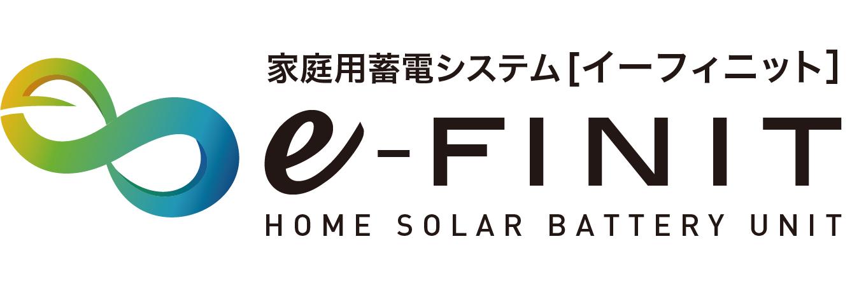 卒FIT対応 家庭用蓄電システム イーフィニット e-FINIT